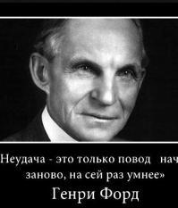 Генри Форд о начинаниях и неудачах